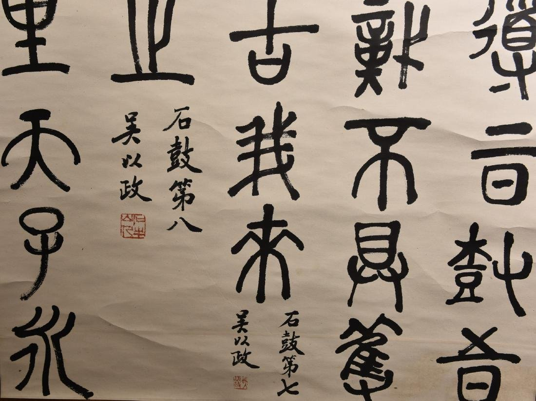A CHINESE CALLIGRAPHY VERSES - 3