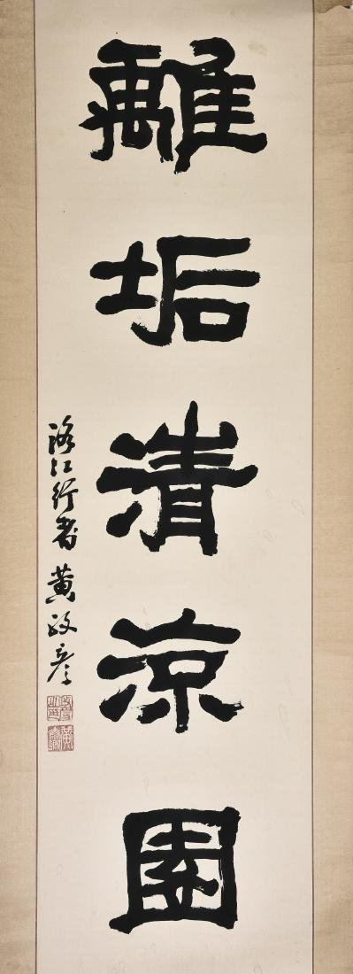 A CHINESE CALLIGRAPHY SCROLL