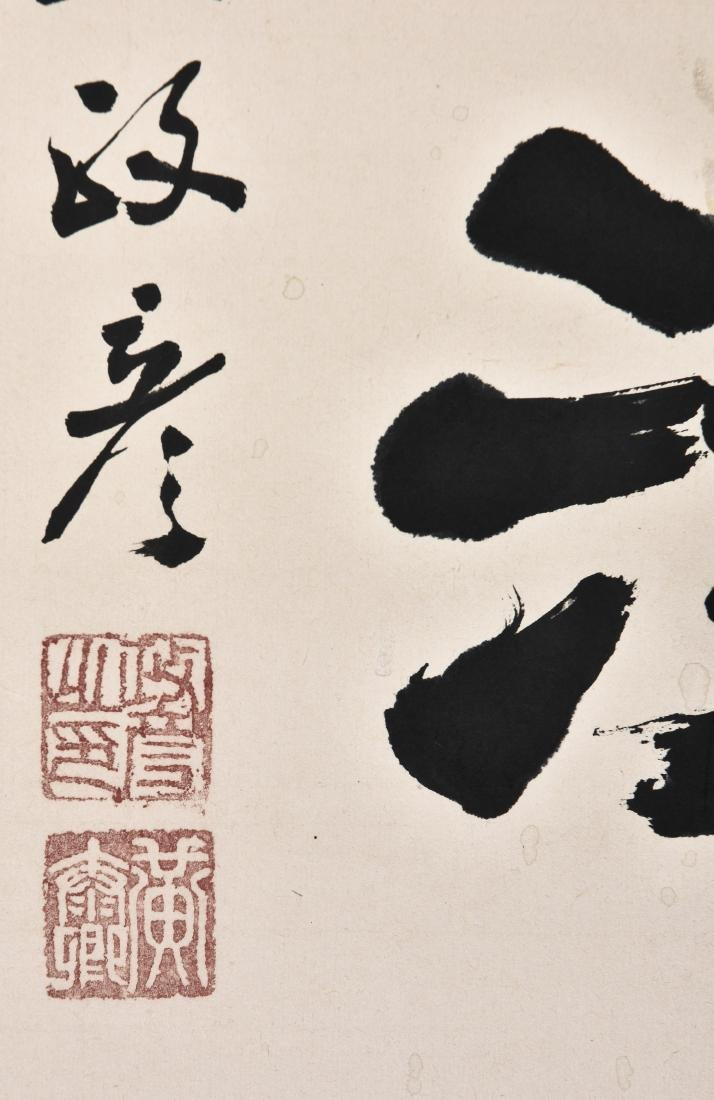 A CHINESE CALLIGRAPHY SCROLL - 2
