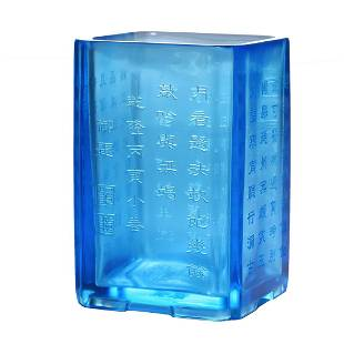 An Inscribed Blue Glass Square Brush Pot