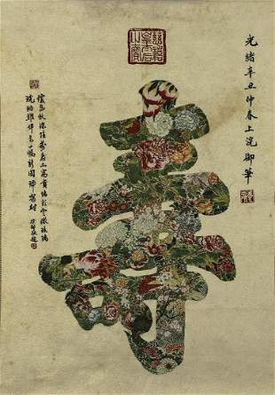 """A Chinese Silk """"Shou"""" Character"""