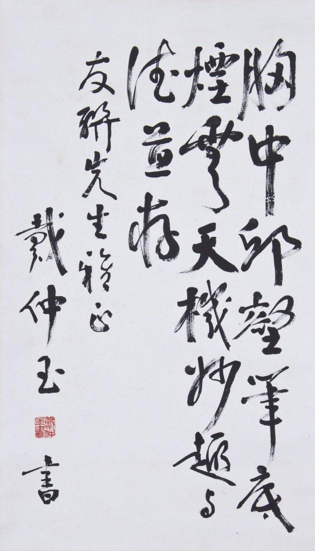 A Chinese Scroll Calligraphy after to Dai Zhongyu