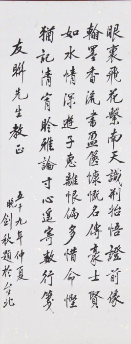 Chinese Calligraphy Verses, After Chen Jianqiu
