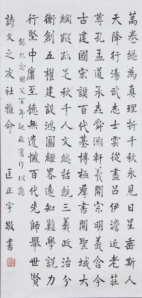 Chinese Calligraphy, After Kuang Zhengyu