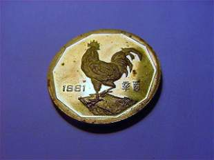 1981 CHINESE ROOSTER COIN