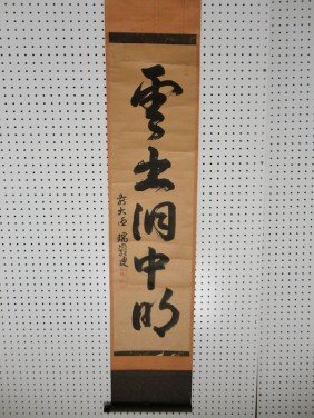 9: Antique Japanese tea scroll of calligraphy
