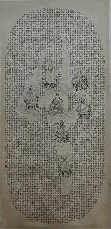 SCROLL PAINTING ON PAPER,  ATTIBUTED TO PU RU