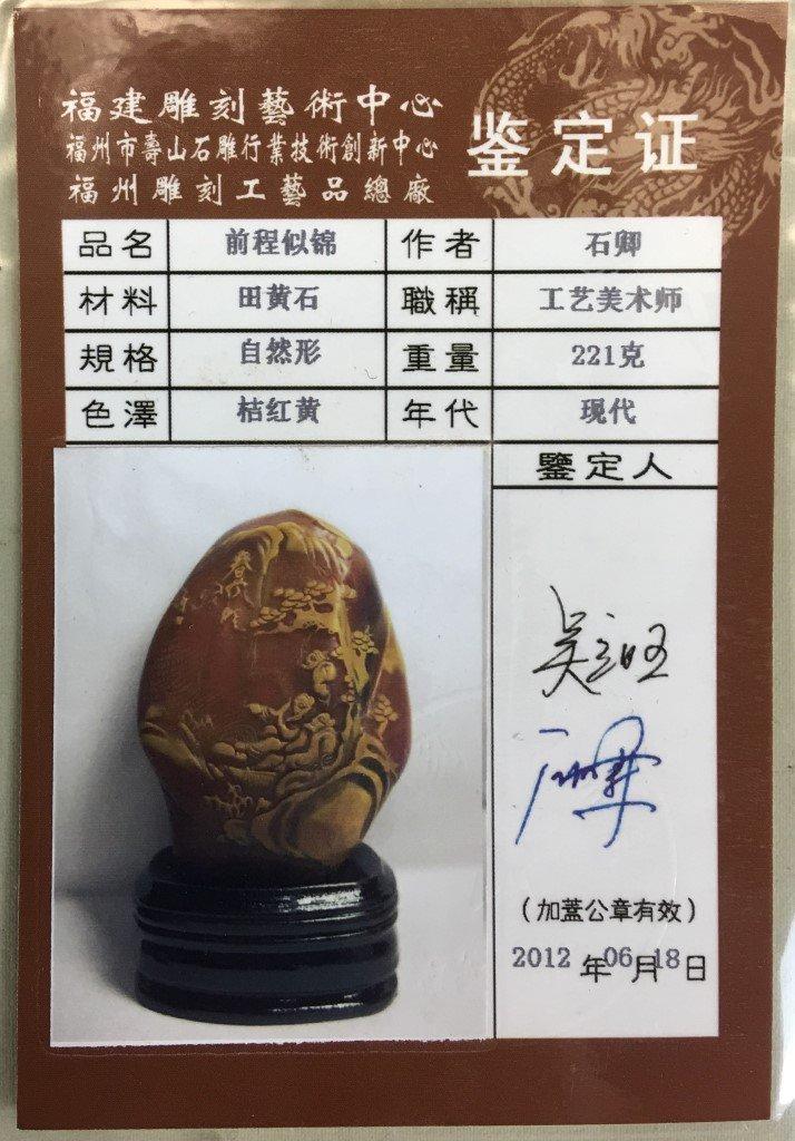 TIAN-HUANG STONE CARVING - 4