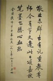 Qi Gong ; Chinese Scroll Calligraph