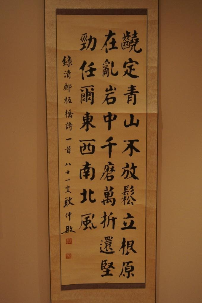 3: Chinese antique scroll calligraghy