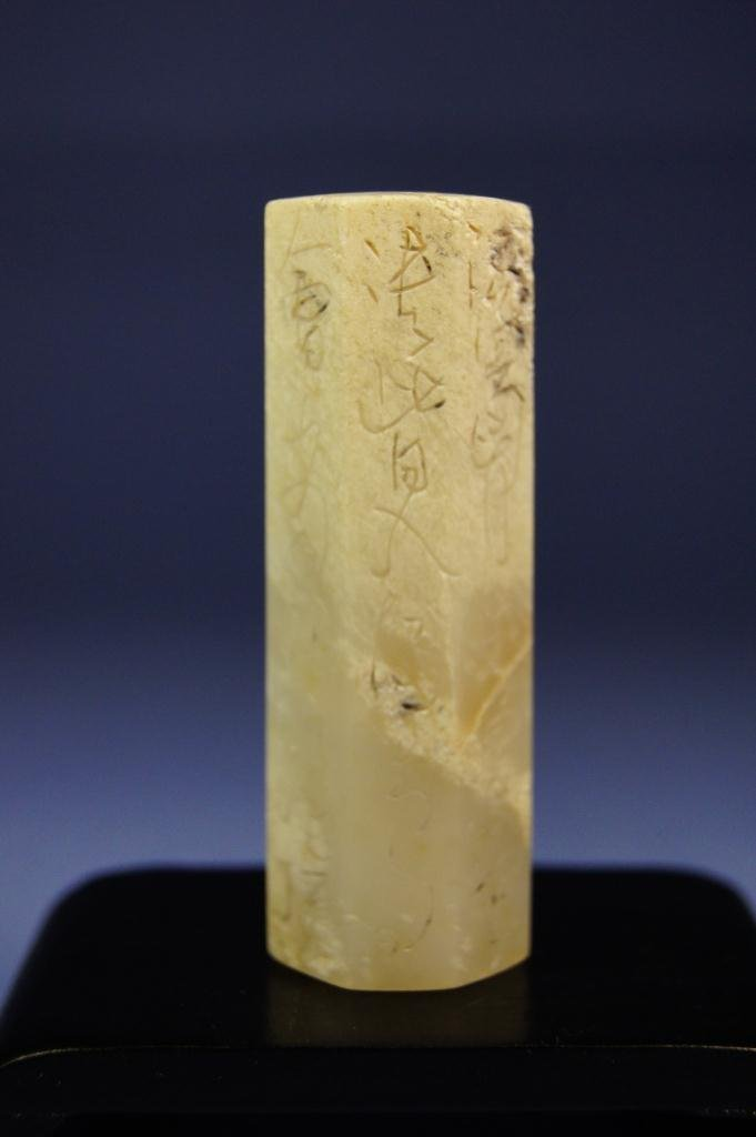 "65: Chinese 19th C white jade ""Kang Mao"""