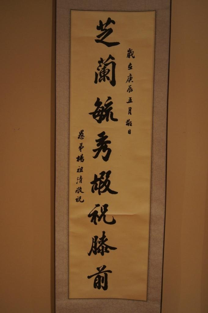 145: Chinese antique scroll calligraphy