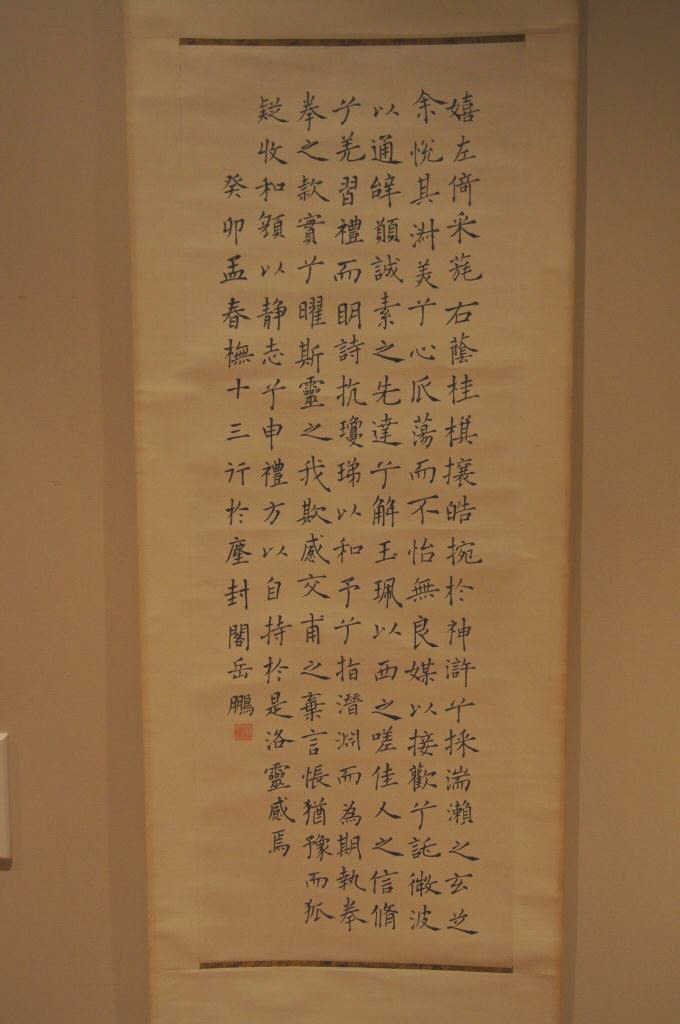 155: Chinese antique calligraphy scroll