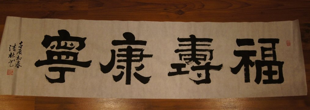 167: Chinese antique calligraphy on paper
