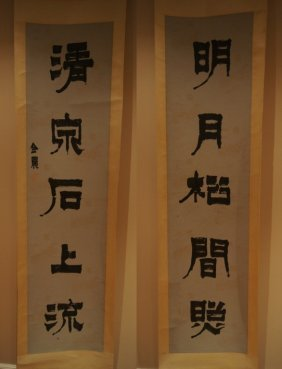 19: Chinese antique Calligraphy on paper;
