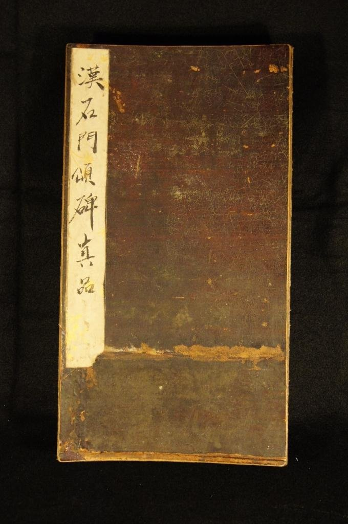15: Chinese antique wood Brock prints book; 19th C