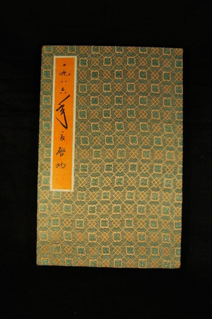 Chinese antique book of Calligraphy ; Qi Gong