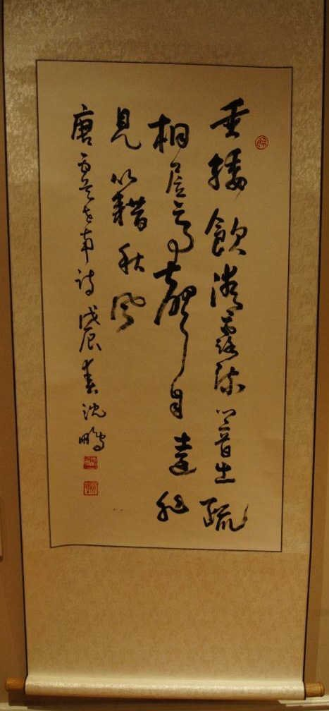 shen Peng ; Chinese antique Calligraphy scroll