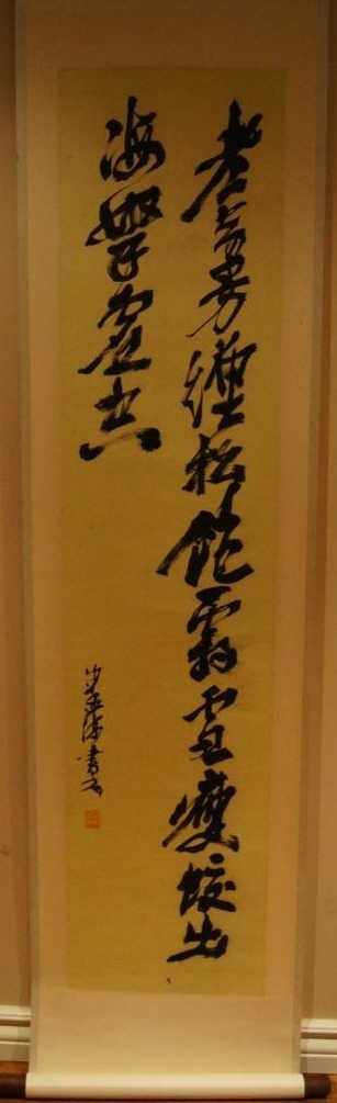 Sha Meng Hai ; Chinese antique calligraphy scroll