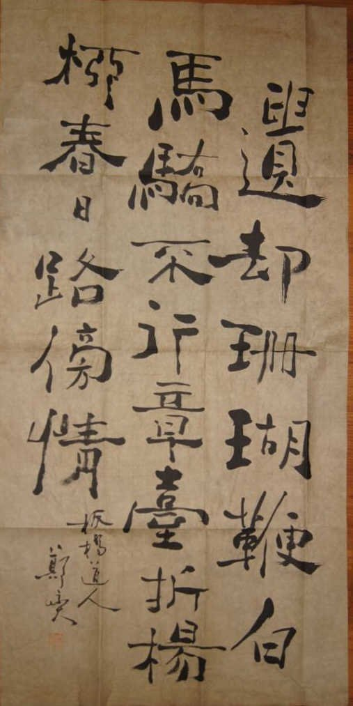 Chinese antique Calligraphy on paper;certificate