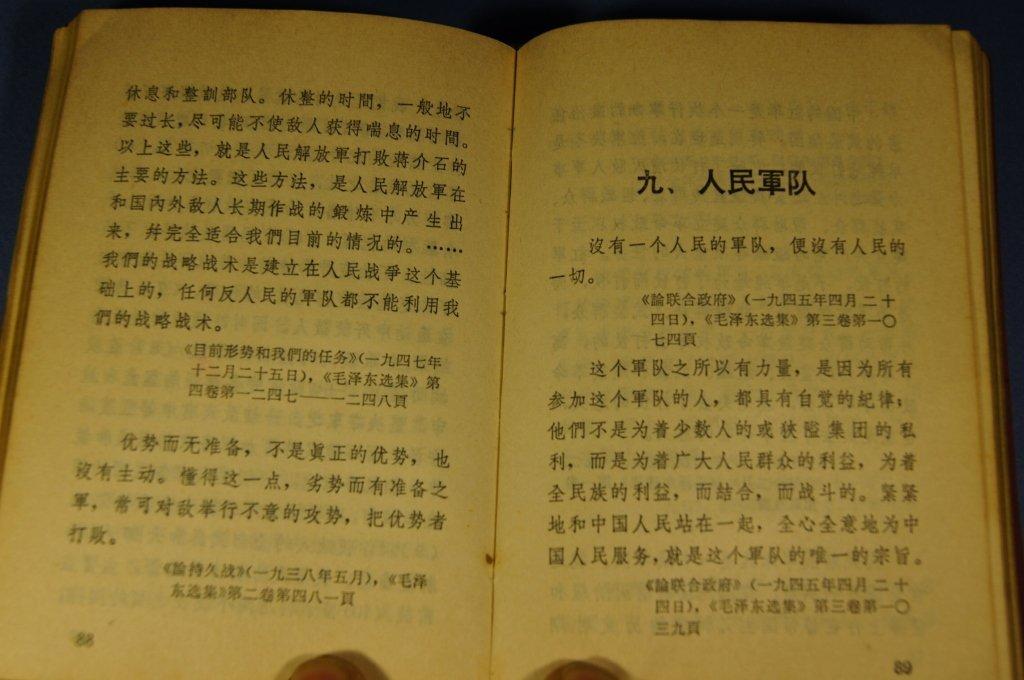 """Mao Zedong, """"Chairman Mao"""". Mao Zhu Xi Yu Lu - 3"""