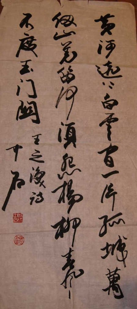 OuYang ZhongShi ; Chinese antique Calligraphy on paper