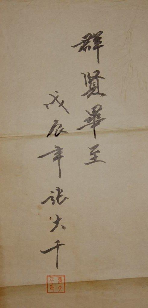 Zhang Daqian ; Chinese antique watercolor on paper - 2
