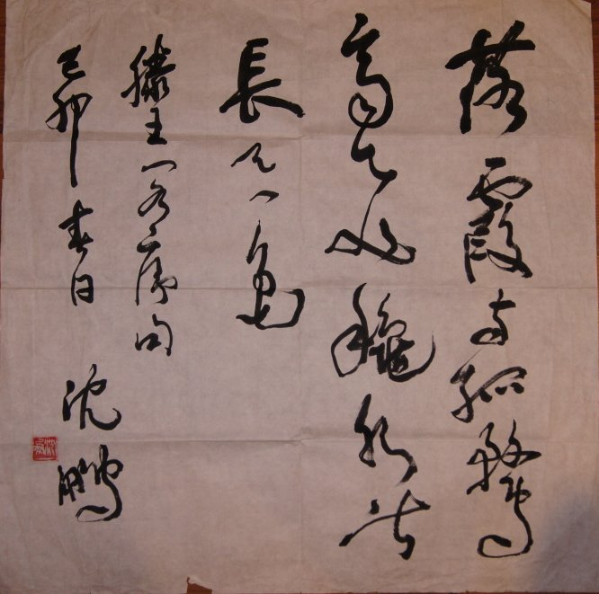 Chinese antique Calligraphy on paper
