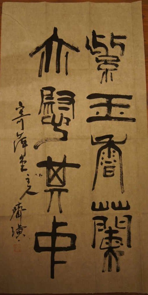 Qi Baishi ; Chinese antique Calligraphy on paper