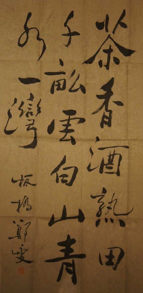 Zheng Banqiao ; Chinese antique Calligraphy