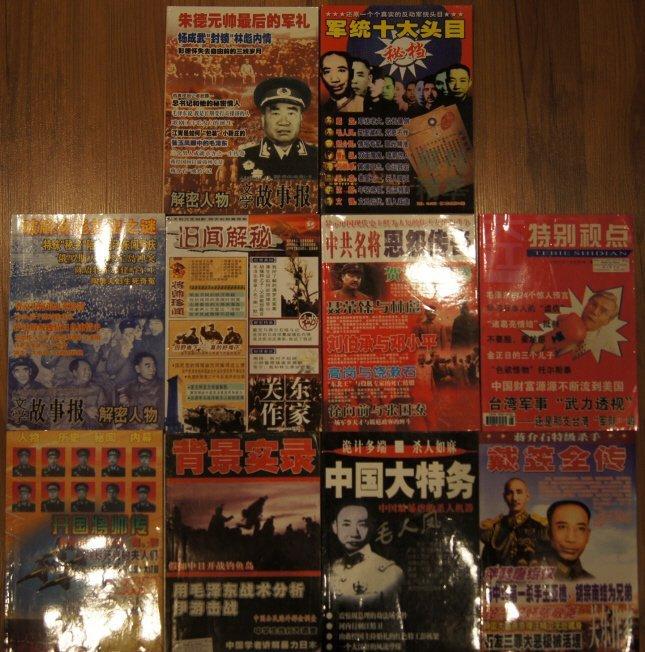 10 books of Chinese history magazines