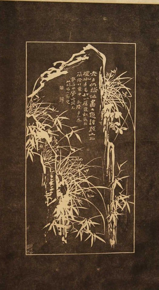 Chinese antique water color rubbing
