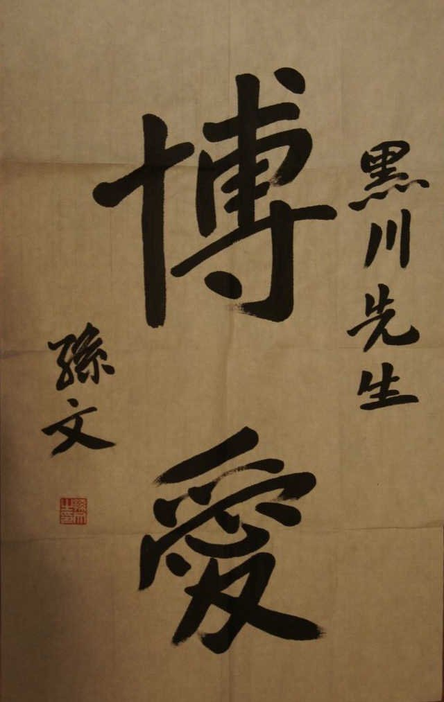 Sun Wen ; Chinese antique Calligraphy on paper