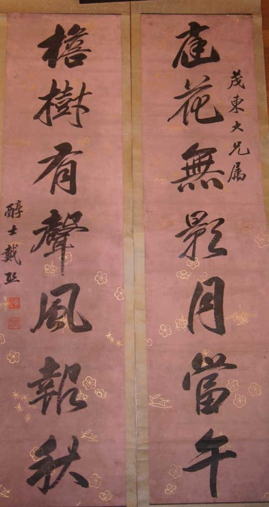 Dai Xi ; Pair of Chinese antique Calligraphy