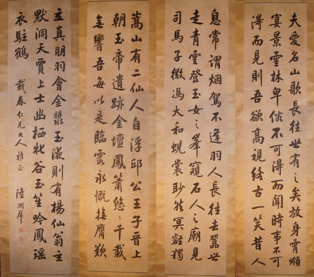 4PCS Chinese antique Calligraphy