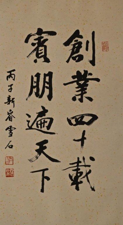 Bai XueShi ; Chinese antique Calligraphy