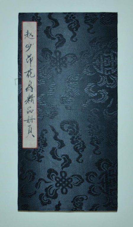 Zhao Shaoang ; Chinese Painting booklet