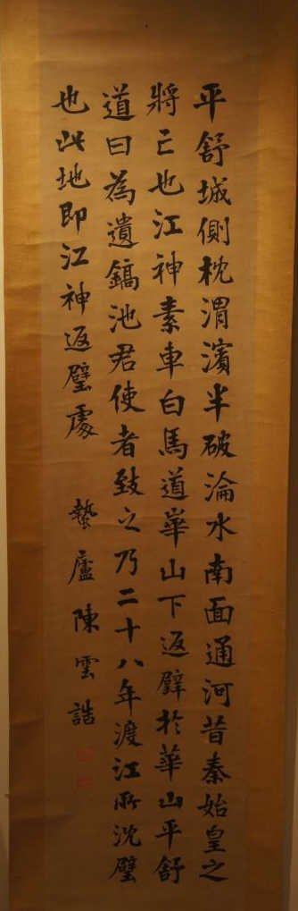 Chinese antique Calligraphy scroll