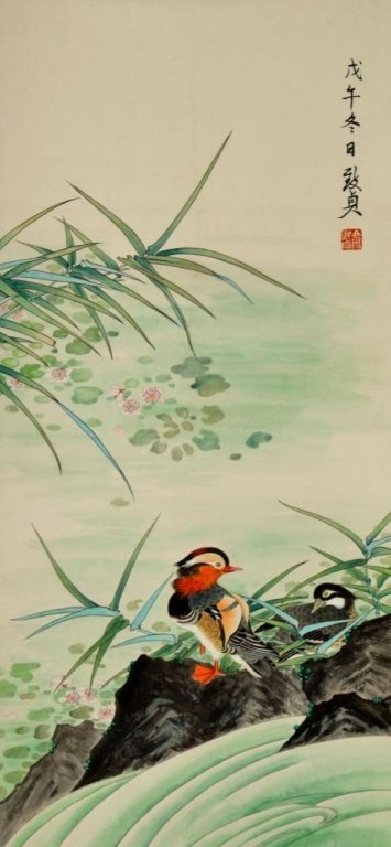 Yu Zhizhen ; Chinese Scroll Painting