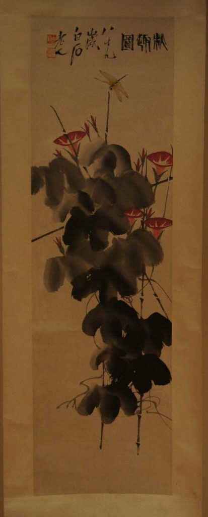 Qi baishi ; Chinese water color scroll