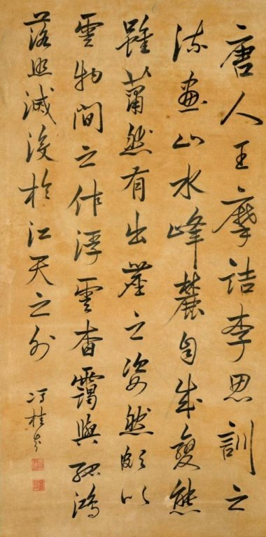Feng Guifen ; Chinese Calligraphy scroll
