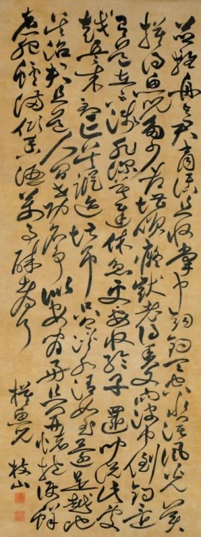 Zhu Zhishan ; Chinese Calligraphy scroll