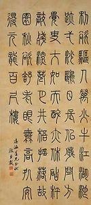 Duan Yucai ; Chinese calligraphy scroll
