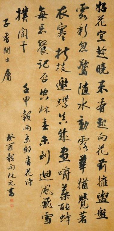 Ruan Yuan ; Chinese Calligraphy scroll