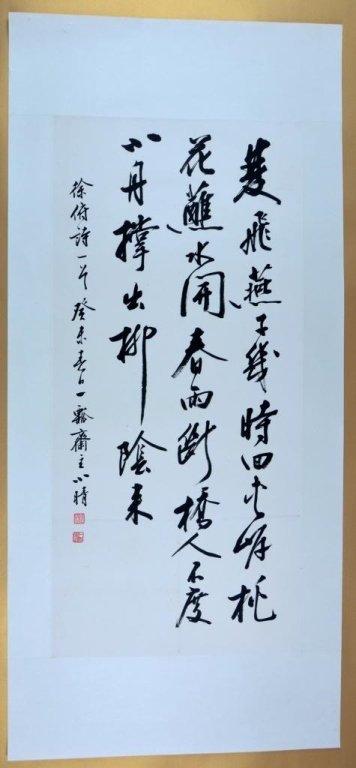 Liu Xiaoqing ; Chinese Calligraphy scroll