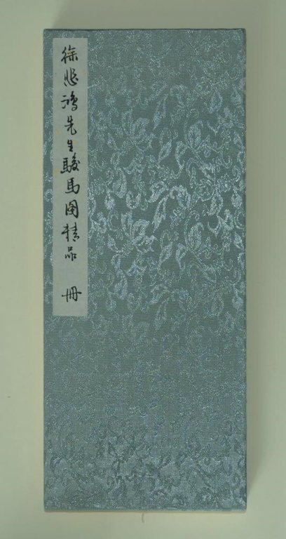 Xu Beihong ; Chinese water color booklet