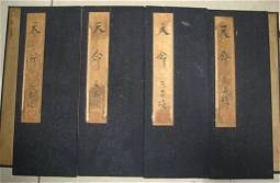Wu Changshuo ; Four Chinese calligraphy albums