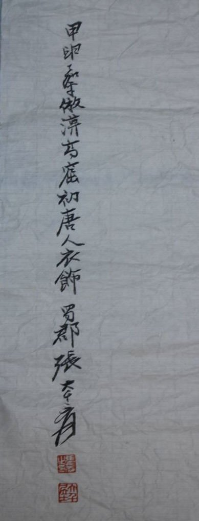 Chinese water color ; signed Zhang daiqian ; 85 X 35 cm - 2