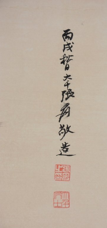 Chinese Scroll Painting ;signed Zhang Daqian - 6