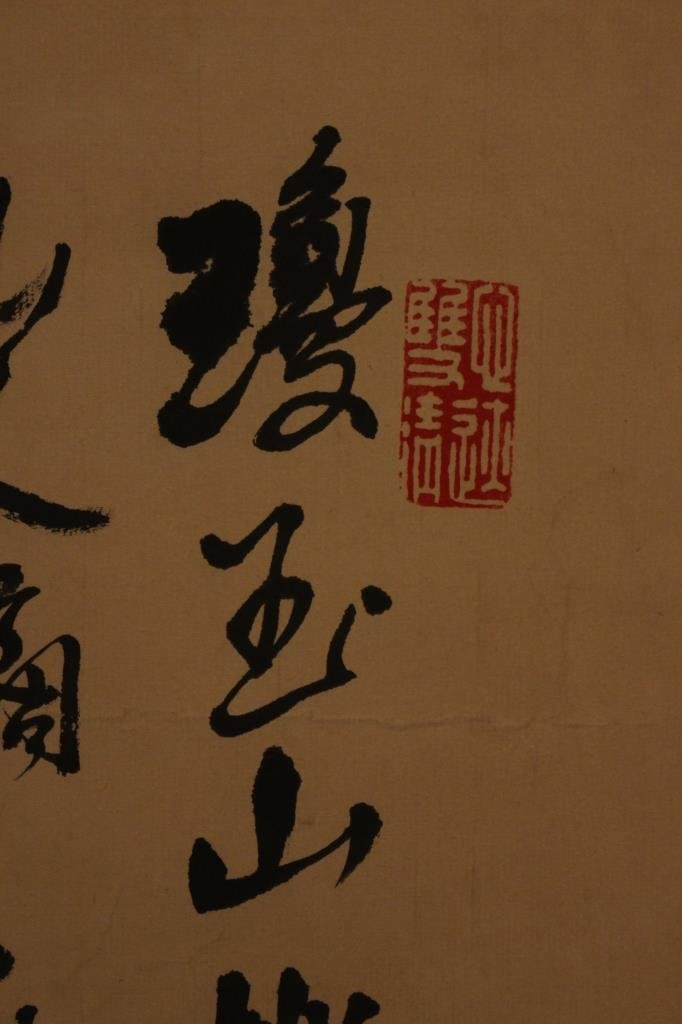 Chinese water color scroll - 3